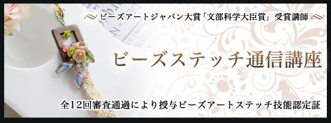 ビーズアートジャパン大賞2008 「文部科学大臣賞」受賞講師が審査します。通信講座各種   ビーズステッチ・ビーズクロッシェ・パールストリング
